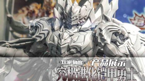 【超练场】究极合金版铠甲勇士~帝皇侠炎龙侠 展会展品展示