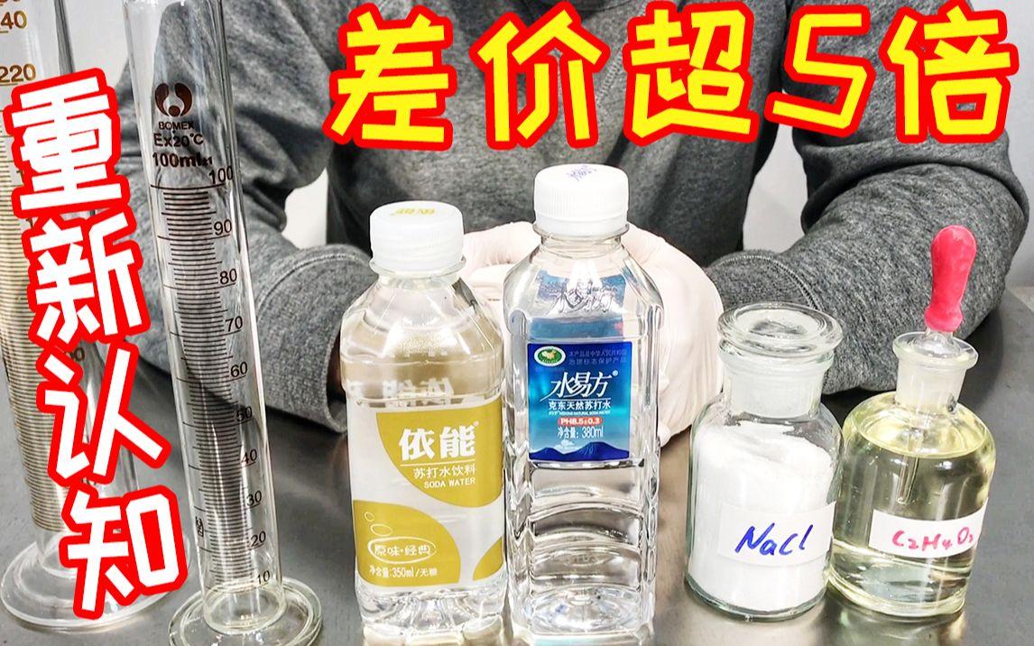 原来苏打水中不含气,差价超过5倍的天然苏打水与人工合成苏打水有什么区别?小伙试喝
