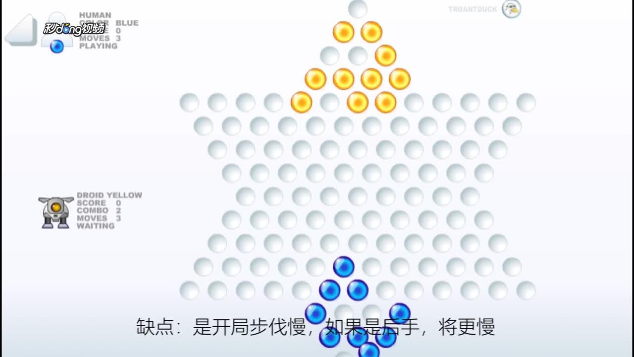 跳棋开局技巧图片