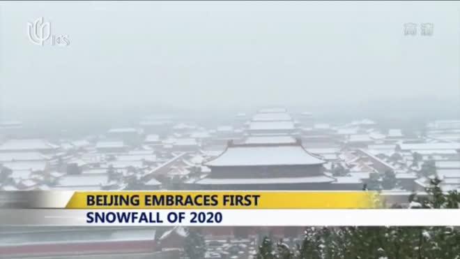 局地暴雪!北京迎来2020年第一场雪 网友:比之前几场大多了