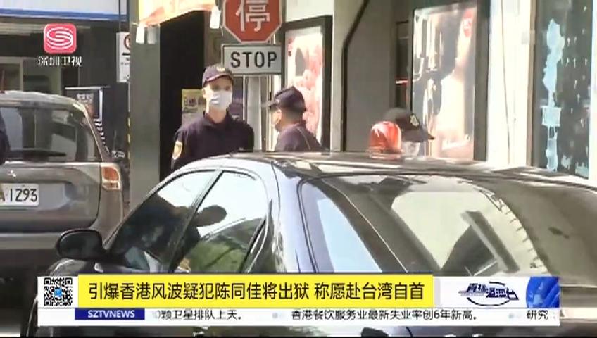 引爆香港风波疑犯陈同佳将出狱,称愿赴台湾自首
