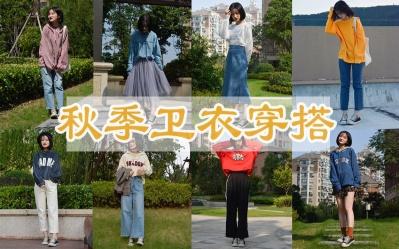 秋季卫衣穿搭|卫衣的八种搭配||学生党/小个子/卫衣可以怎么穿?