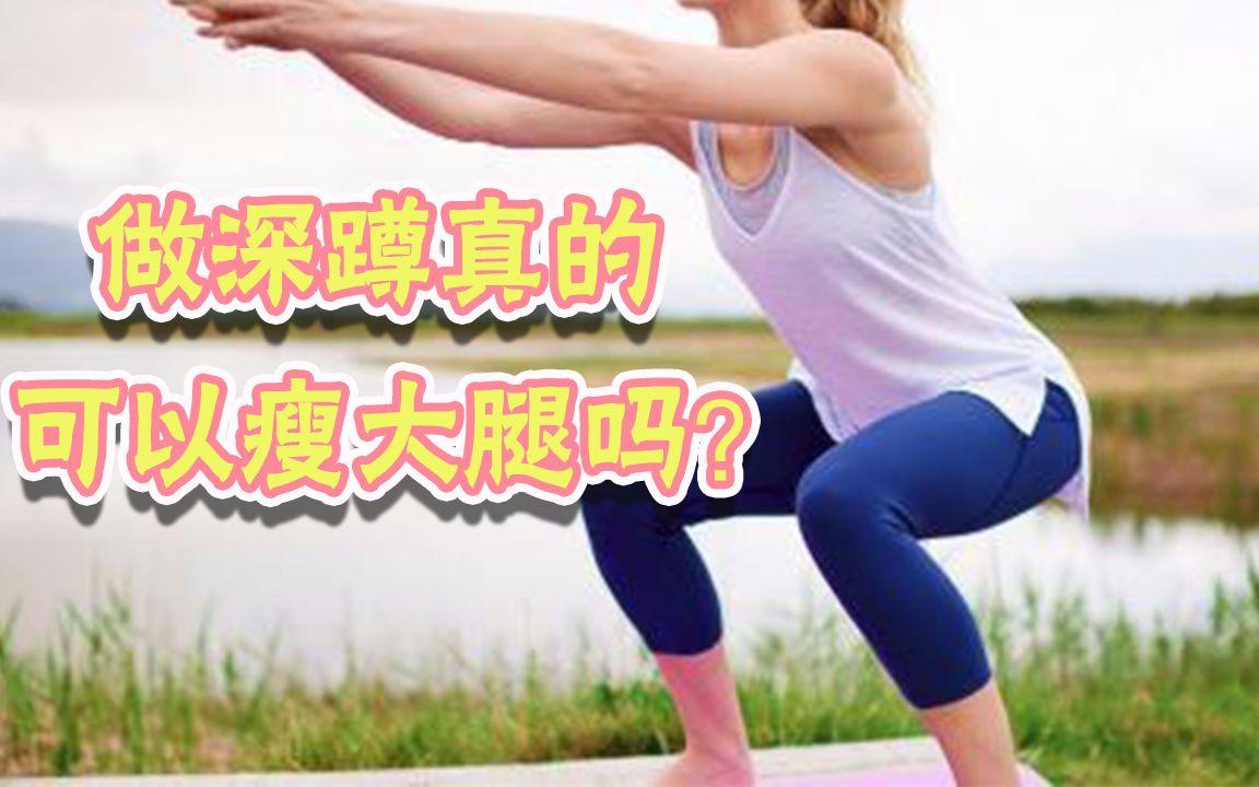健身必做的深蹲,真的能瘦大腿吗?不注意这一点,当心越练越粗!