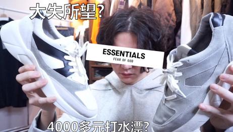 【Don5】FOG复线运动鞋值不值得买? Fear of God Essentials D