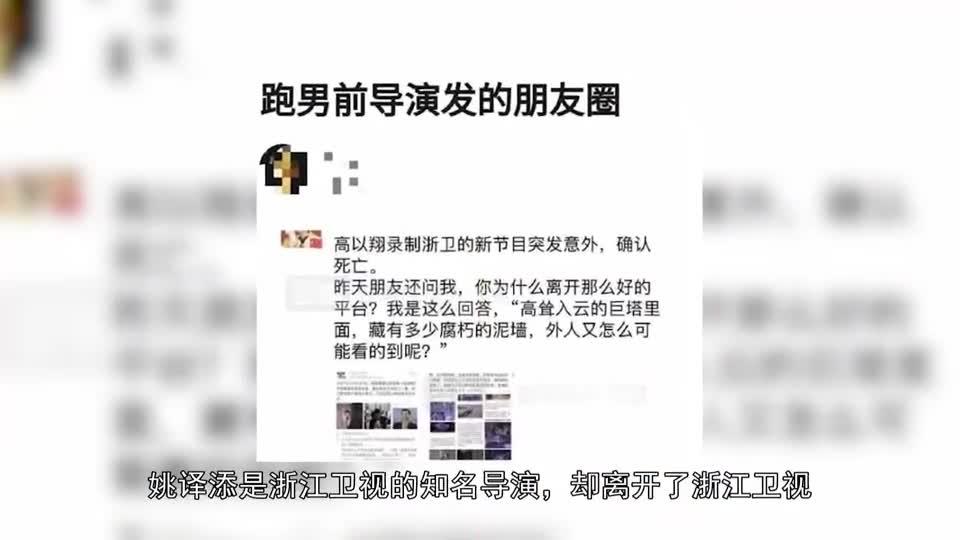 高以翔离开,《追我吧》结束录制,跑男前导演姚译添曝出浙江卫视内幕?