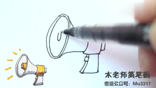 喇叭简笔画怎么画