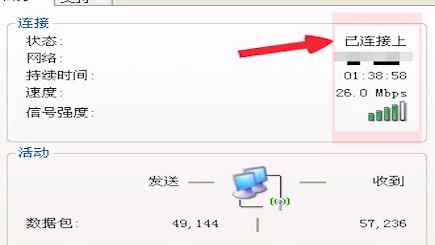 01:09  来源:好看视频-xp系统找不到无线连接,电脑上找不到网络连接