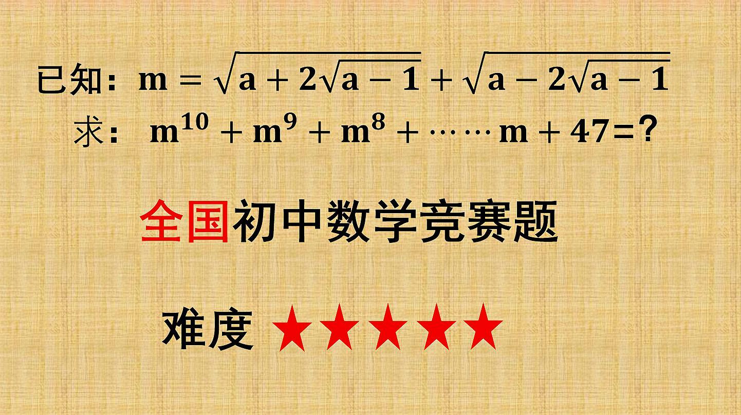 化简复合二次根式求值,全国初中数学竞赛题,方法奇妙学霸也不会