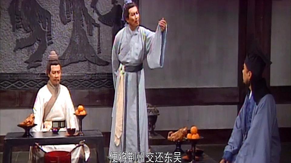 三国演义:鲁肃索要荆州,诸葛亮与其约定,与刘备一同签字画押!