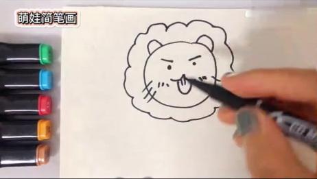 简笔画:画一只小狮子,收藏起来教孩子