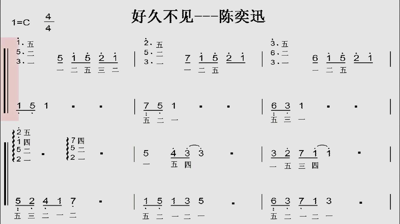 经典感人歌曲《好久不见》钢琴版:双手简谱加指法