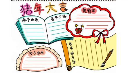 手抄报模板教程 春节传统文化主题手抄报,快来收藏吧图片