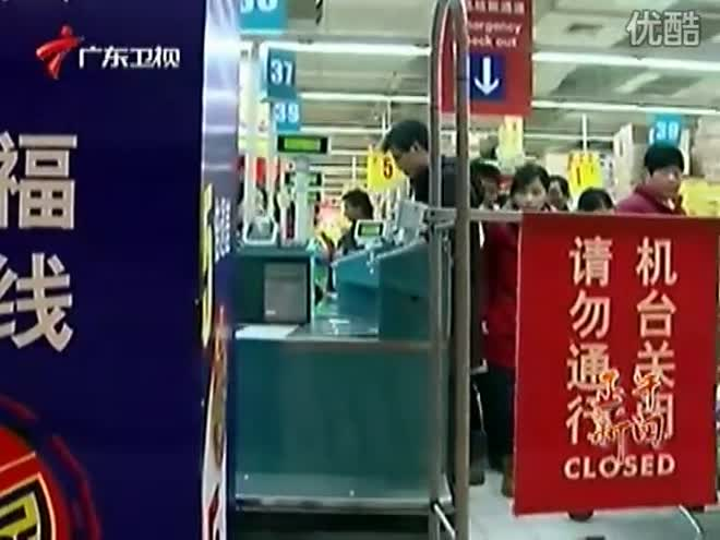上海家乐福三家门店各被罚50万元 110130 广东正午新闻