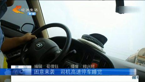 危险品运输车停在高速应急车道上,交警上前查看,看到吃惊一幕
