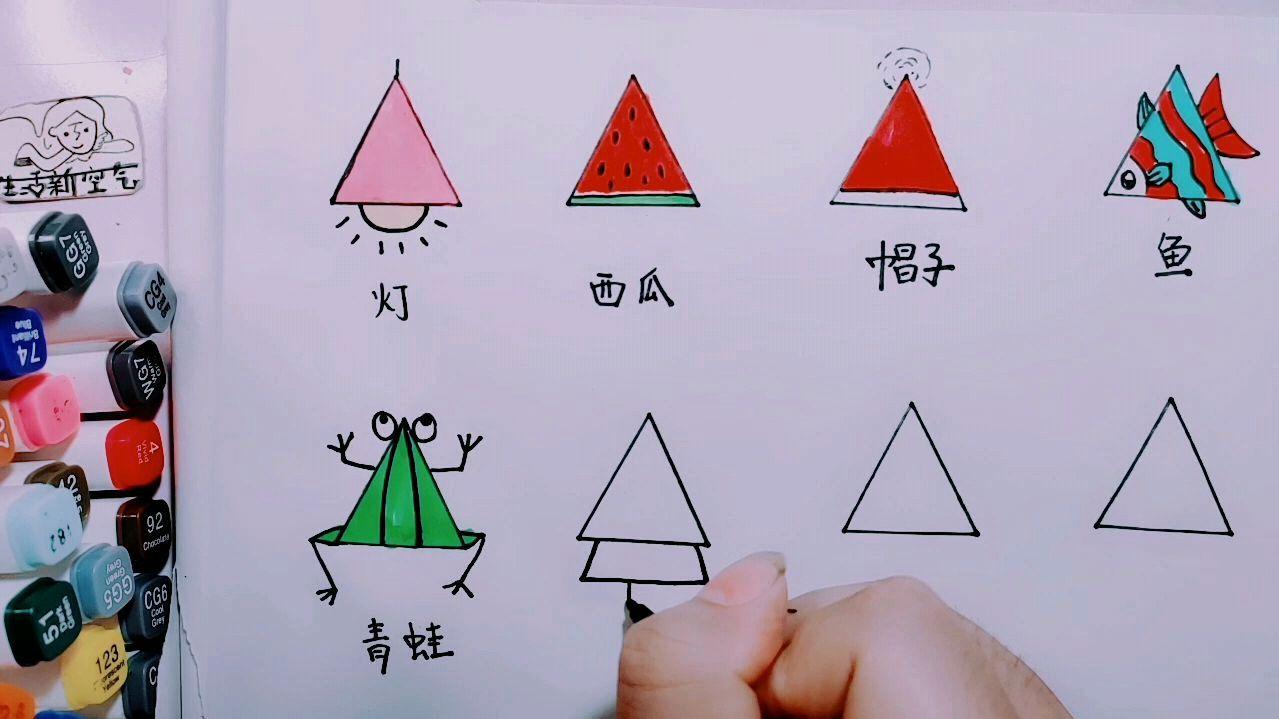 用三角形画简笔画,快来学习一下吧