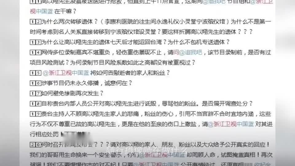 """高以翔头七,粉丝""""二十问""""浙江卫视,求公开原始视频还原真相"""
