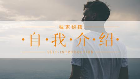 什么样的自我介绍才更出彩?陈老师教你如何在面试中正确地自我介绍