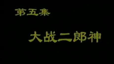 西游记:孙悟空大战二郎神