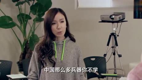 《爱情公寓》曾老师拿一菲臭显摆还开培训班,小贤心碎了两人绝交!