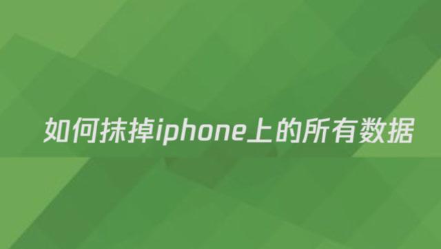 如何抹掉iphone上的所有数据