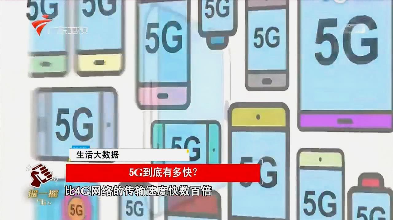 5G时代来了,一分钟让你了解什么是5G
