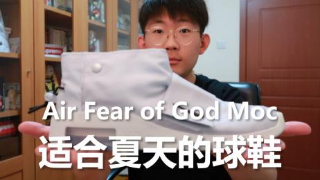 【滤客VLOG】可能是这个夏天你能买到的最便宜的联名款,Air Fear of God M