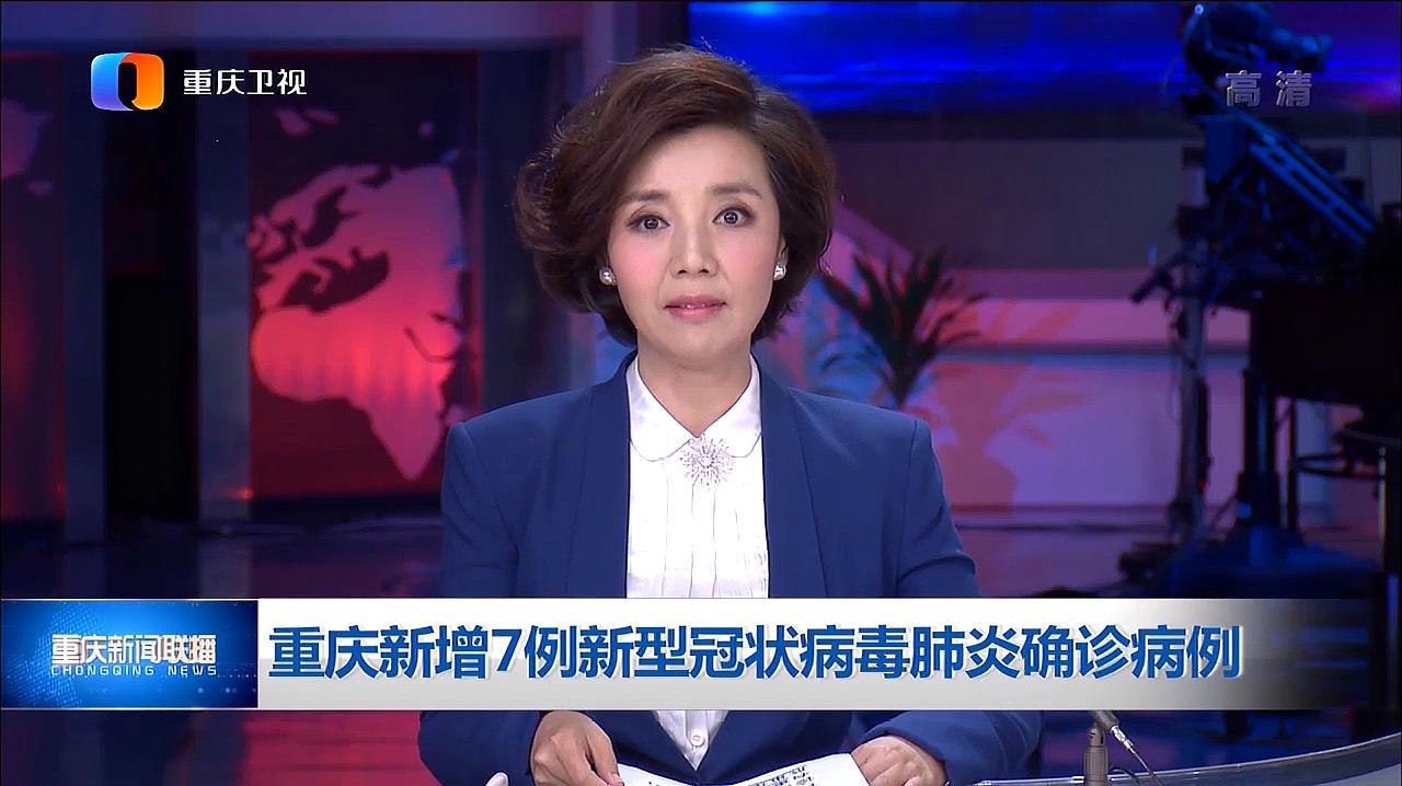 最新消息!重庆新增7例新型冠状病毒肺炎确诊病例