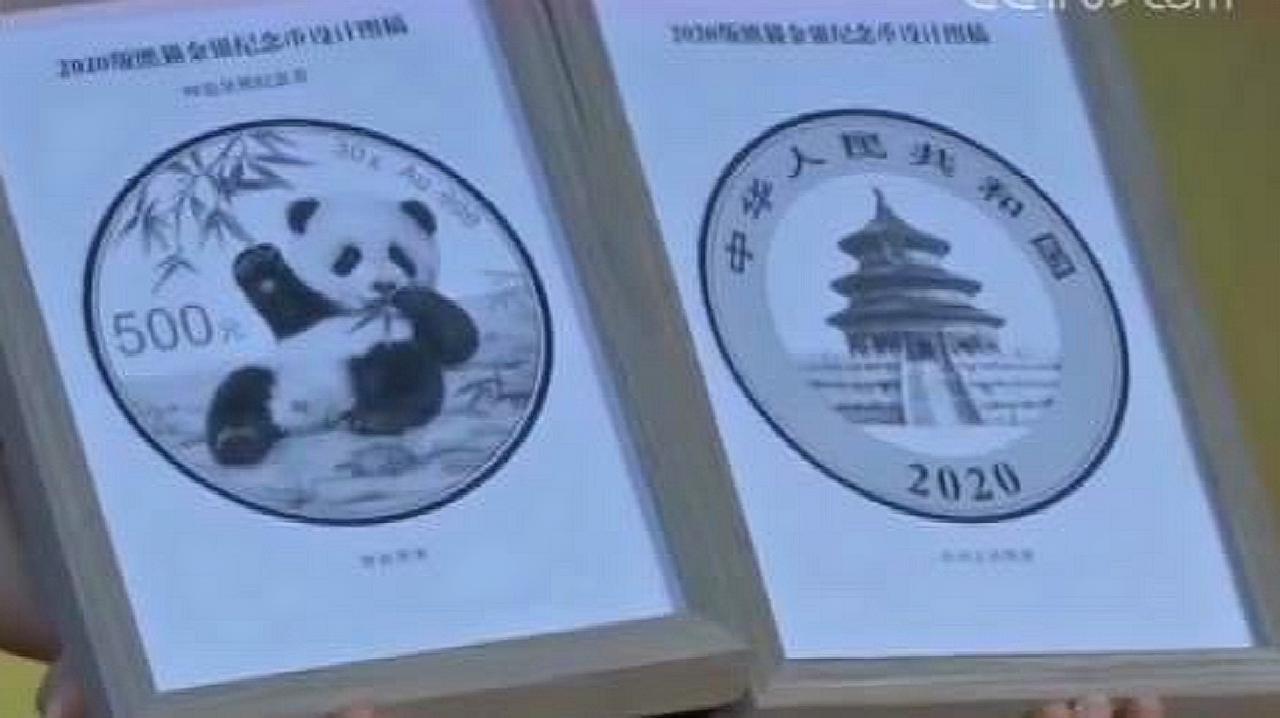 先睹为快!央行2020版熊猫金币图案揭晓