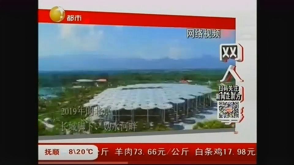 北京世园会闭幕,国庆长假你去打卡了吗?