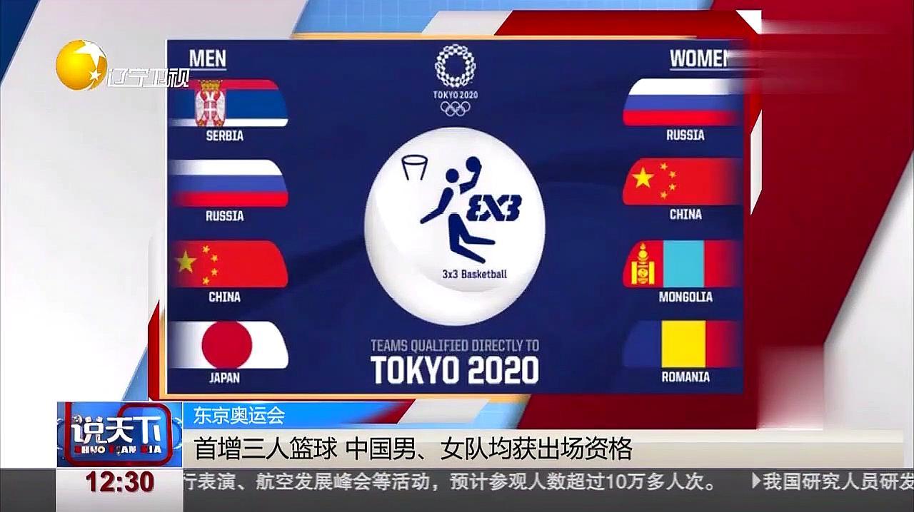 东京奥运会首增三人篮球,中国男、女队均获出场资格,要加油啊