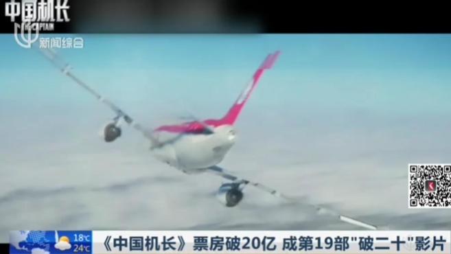 """《中国机长》票房破20亿 成第19部""""破二十""""影片"""