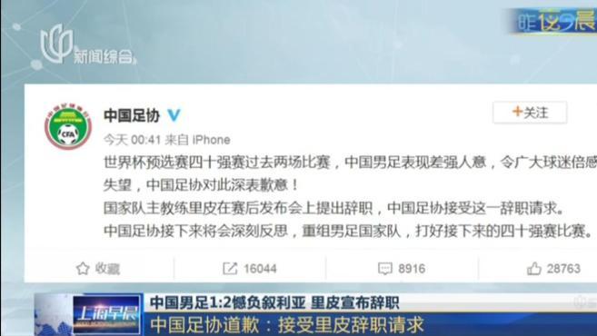 中国男足1比2憾负叙利亚 里皮宣布辞职:中国足协道歉——接受里皮辞职请求
