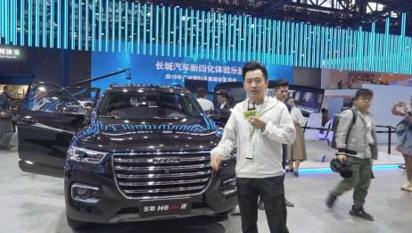 """哈弗H6GT版亮相广州车展,预售价13万起,能否成为下一代""""神车"""""""