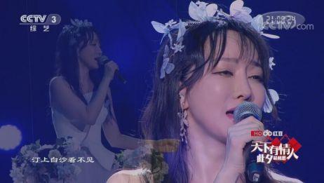[2020天下有情人]歌曲《春江花月夜》 演唱:萨顶顶