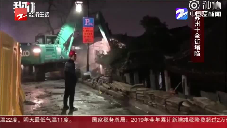 朋友圈热议:苏州十全街塌陷