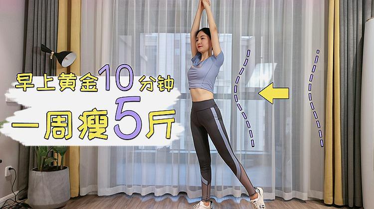 早上空腹蹦跳,每天10分钟,一周瘦5斤,减掉小肚子