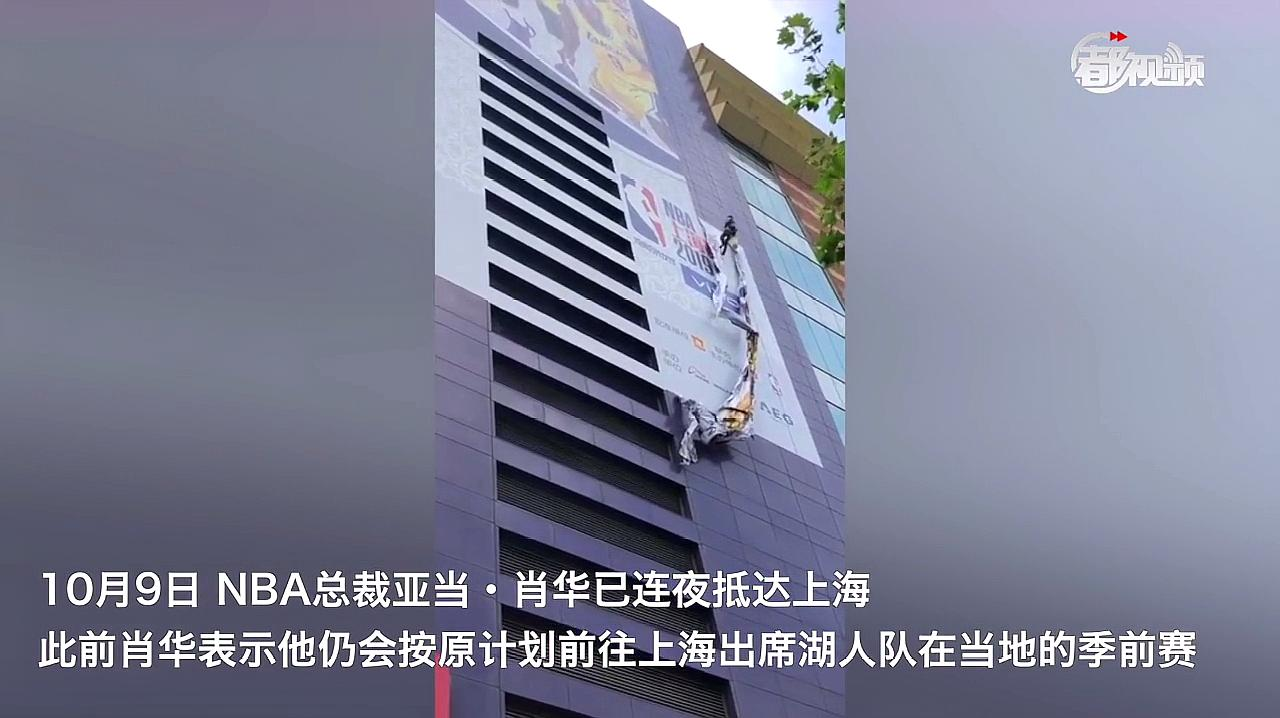 上海已拆除NBA广告,肖华连夜抵达上海想获得理解
