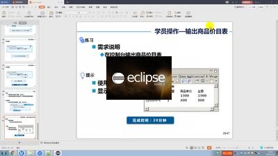 使用eclipse创建java项目