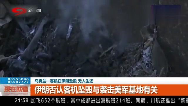 乌克兰一客机在伊朗坠毁,伊朗否认客机坠毁与袭击美军基地有关