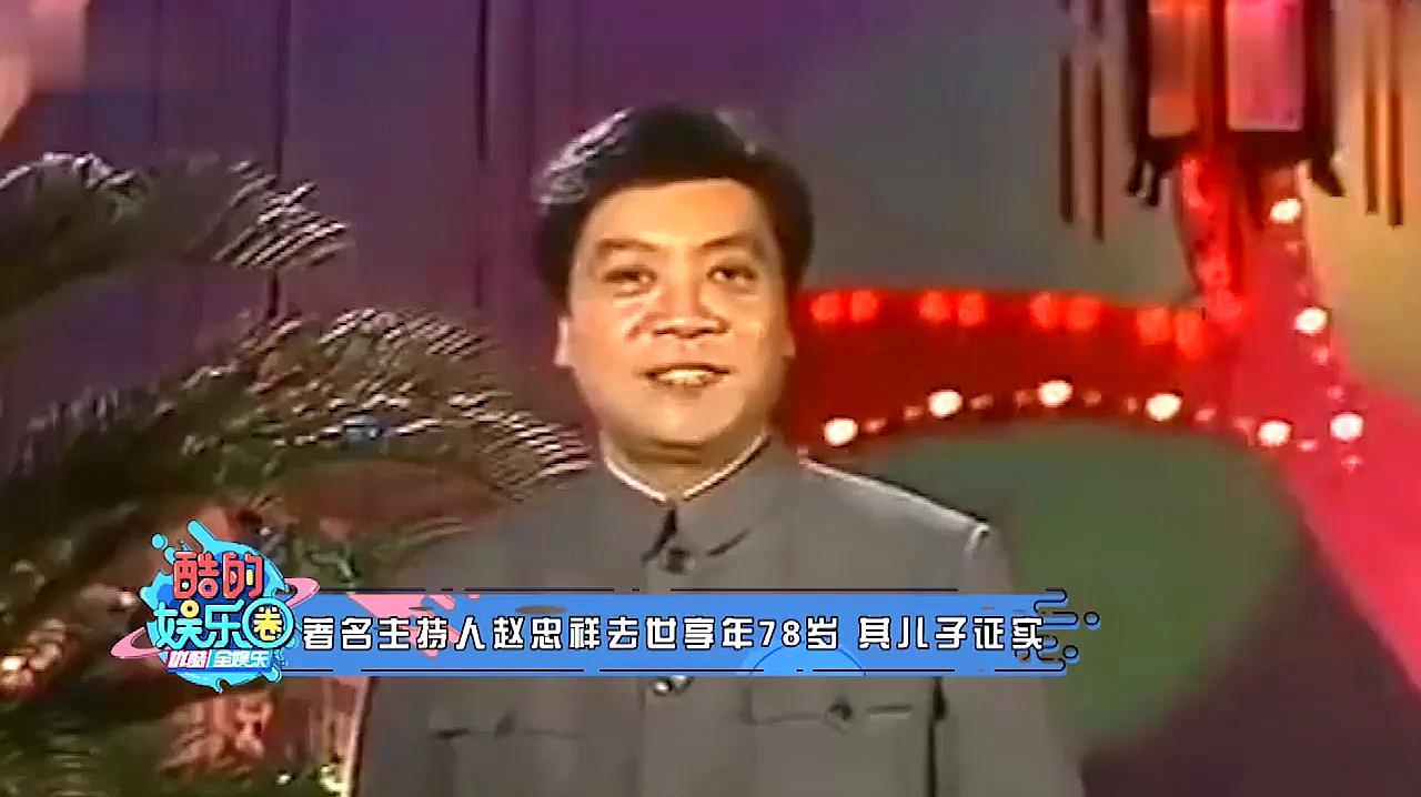 赵忠祥去世享年78岁,正值生日令人惋惜不已,一起来看看视频