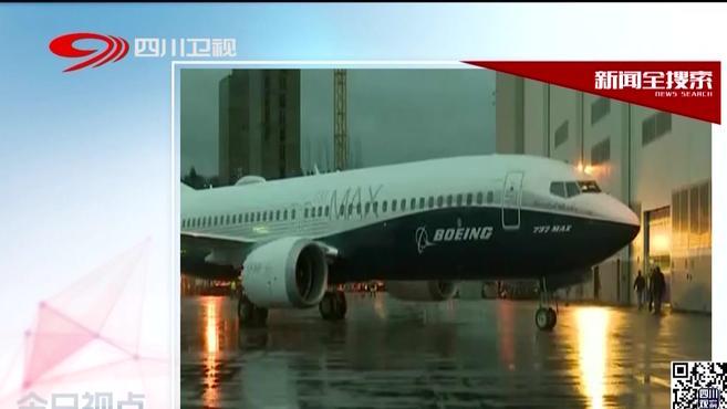 美国波音发现737Max存在新的软件问题