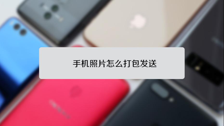 苹果手机照片怎么打包发送