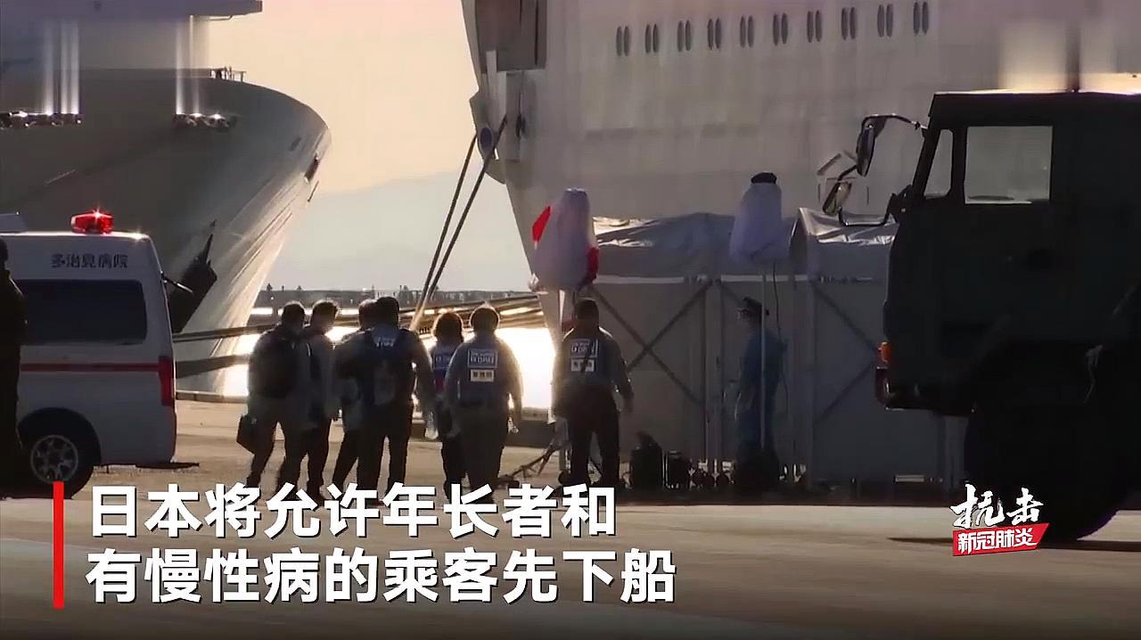 日本邮轮确诊174例新冠肺炎 一名检疫官也被感染