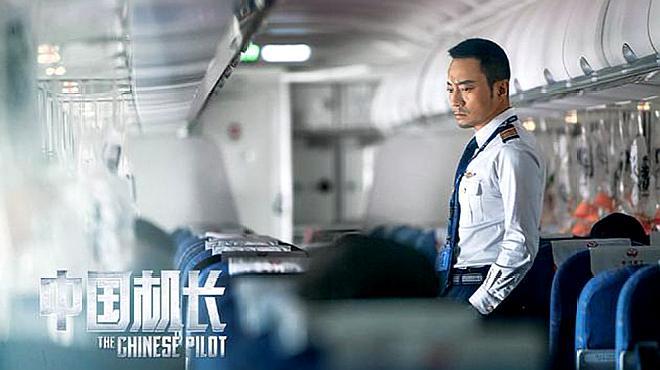 """视频:《中国机长》破20亿!成第19部""""破二十""""影片"""