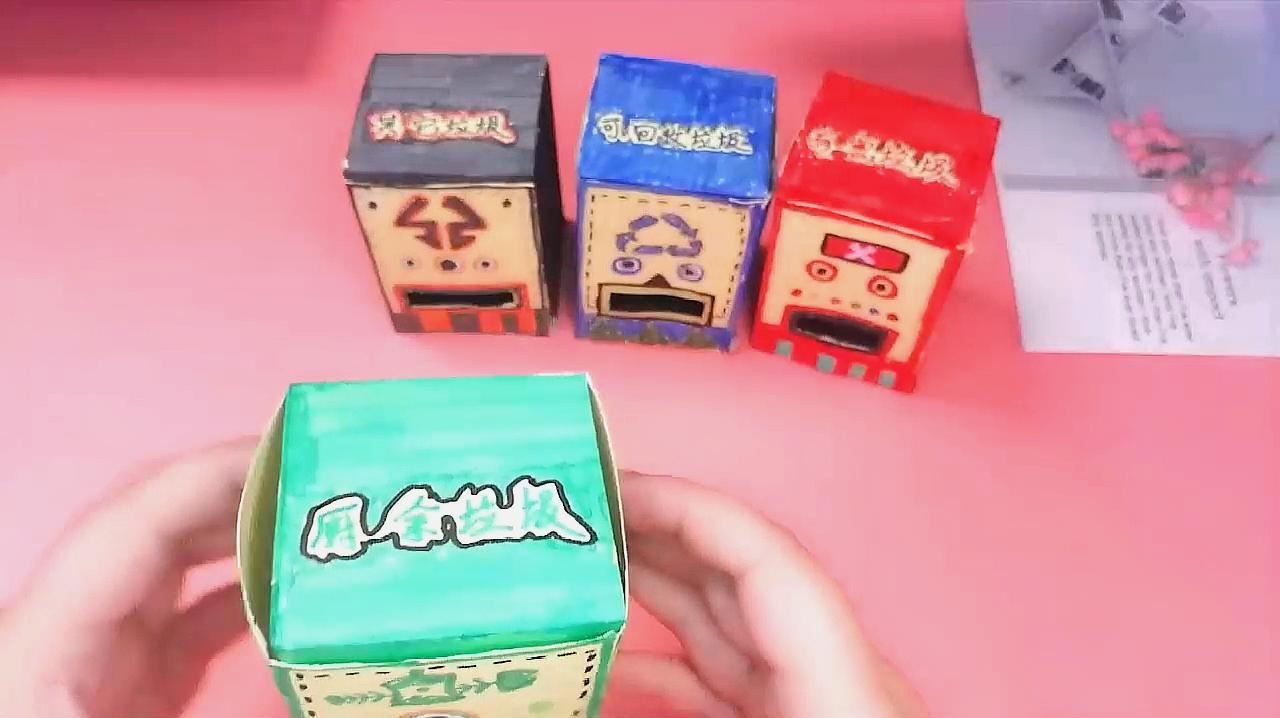 垃圾分类手工作品制作方法,用卡纸做超酷的垃圾分类箱,超简单哦