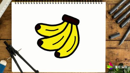 手绘水果简笔画之画香蕉