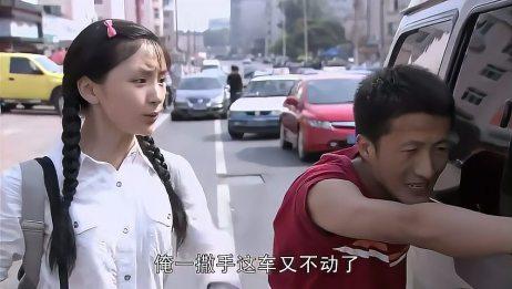 葵花进城:农村姑娘没心眼,浑身都是劲,两个大男人直接看懵