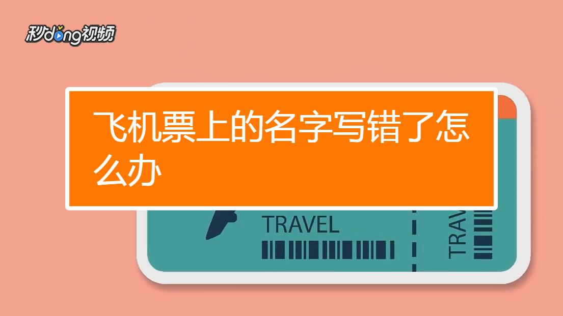 关于飞机票的常识,常飞的赶紧收藏