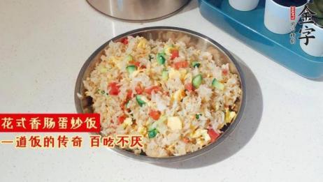 食神蛋炒饭可卖5千一份,只要用心,自己做的蛋炒饭好吃到爆!