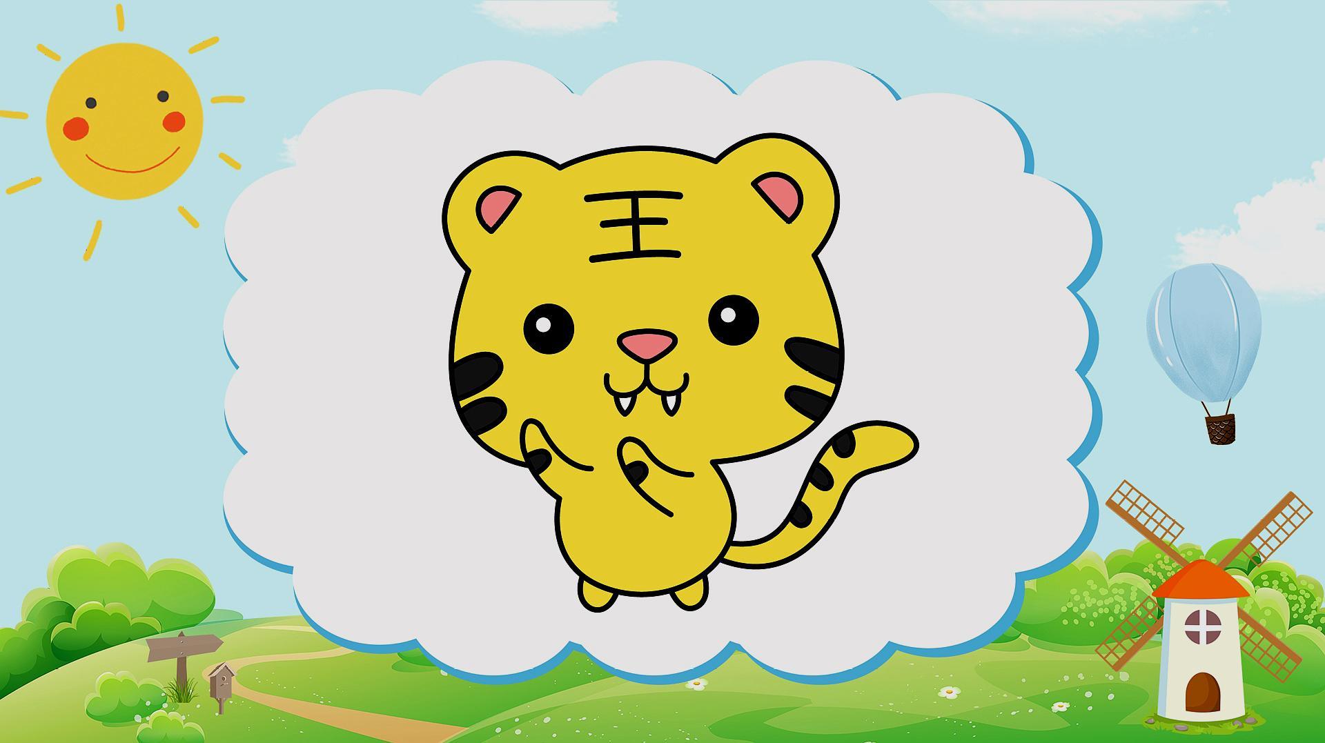 如何画一个老虎?